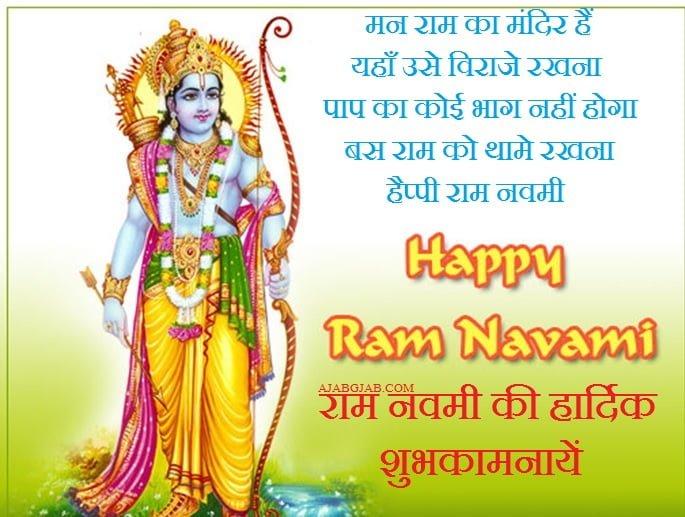 Ram Navami Status