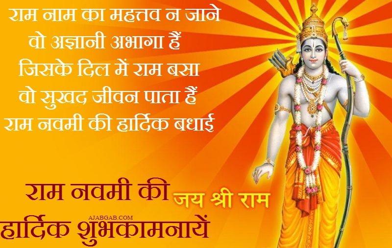 Ram Navami WhatsApp Message