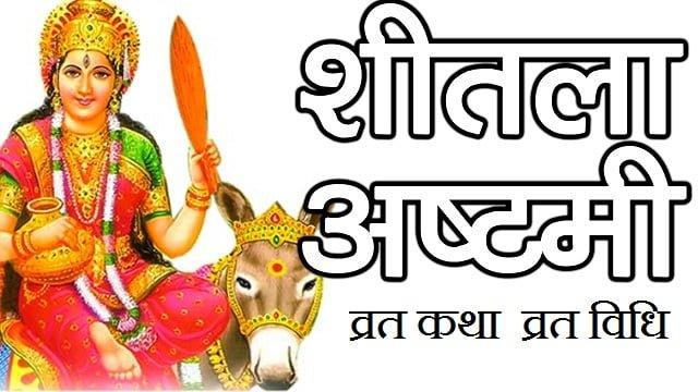 Sheetla Saptami, Sheetala Ashtami, Basoda, Vrat Katha, Pujan Vidhi, Hindi,
