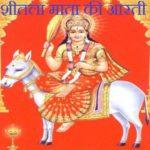 Sheetla Mata Ki Aarti