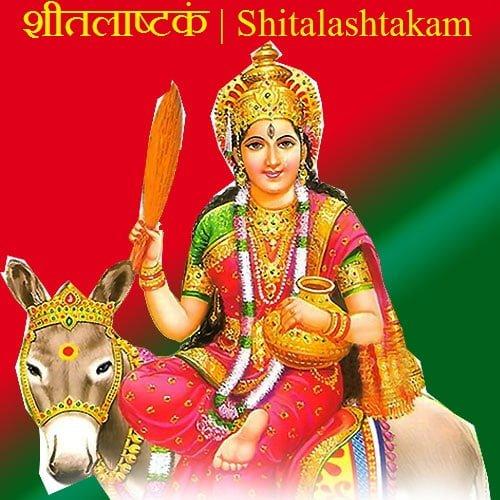 Shitalashtakam