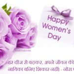 Womens Day Quotes In Hindi | महिला दिवस पर अनमोल विचार
