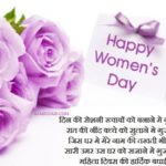 Womens Day Shayari in Hindi | Mahila Diwas Shayari |  महिला दिवस शायरी