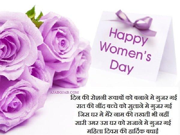 Womens Day Shayari In Hindi