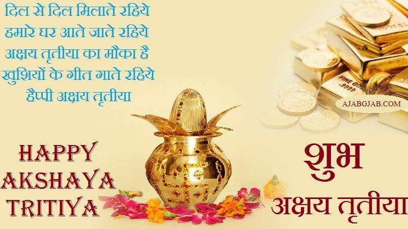Akha Teej Hindi SMS In Images