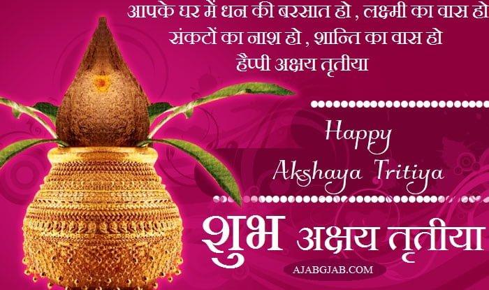 Akha Teej Messages In Hindi
