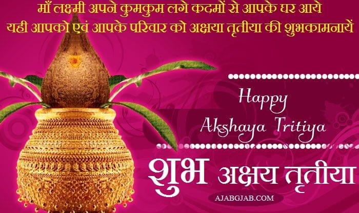 Akha Teej Picture Wishes In Hindi