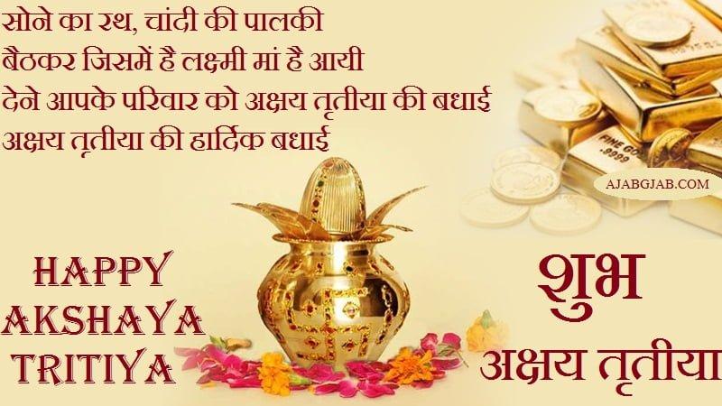 Akha Teej SMS In Hindi