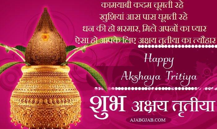 Akha Teej Wishes In Hindi