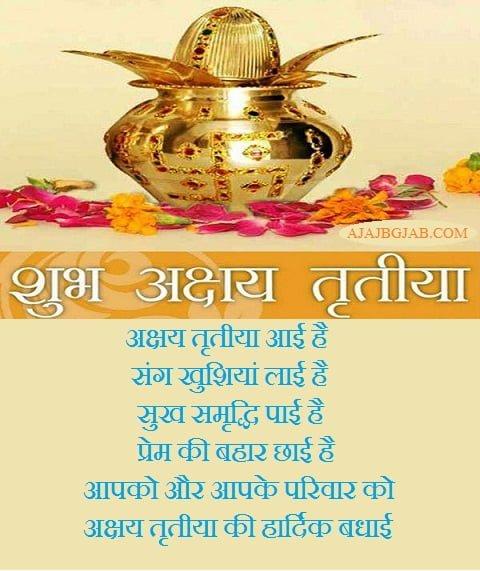 Akshaya Tritiya Hindi SMS in Images