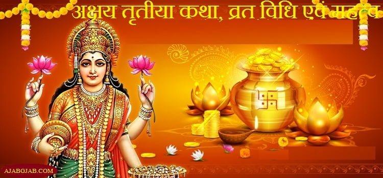 Akshaya Tritiya Katha In Hindi