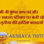 Akshaya Tritiya Messages In Hindi | Akshaya Tritiya SMS In Hindi