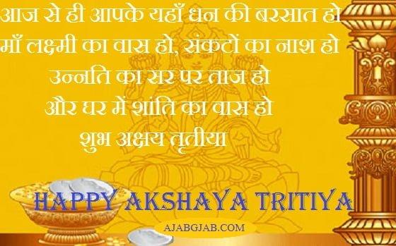 Akshaya Tritiya Picture Messages In Hindi