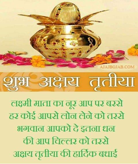 Akshaya Tritiya Picture SMS In Hindi