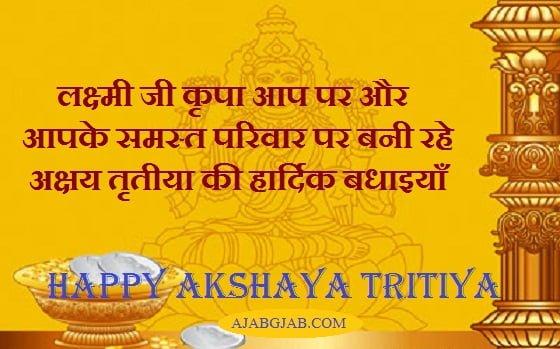 Akshaya Tritiya SMS In Hindi