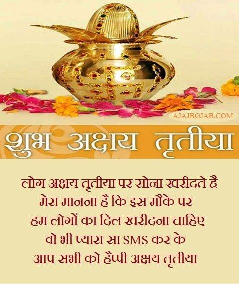 Akshaya Tritiya Slogan in Hindi