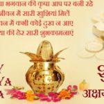 Akshaya Tritiya Wishes In Hindi |  अक्षय तृतीया शुभकामना सन्देश