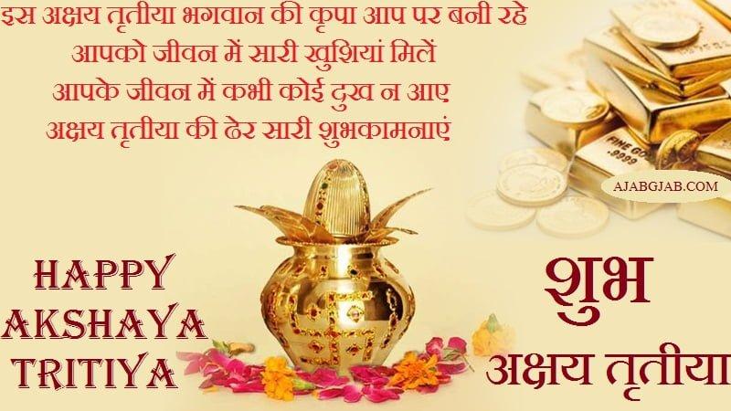 Akshaya Tritiya Wishes in Hindi