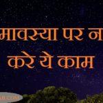 Amavasya Par Nahi Kare Ye Kaam