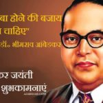 Ambedkar Jayanti Messages In Hindi