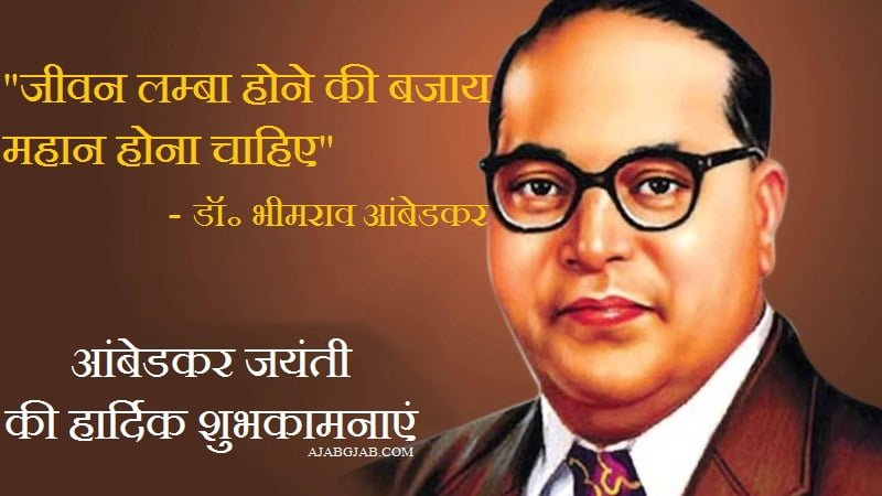 Ambedkar Jayanti Messages In Hindi
