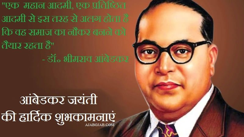 Ambedkar Jayanti Messages In Images
