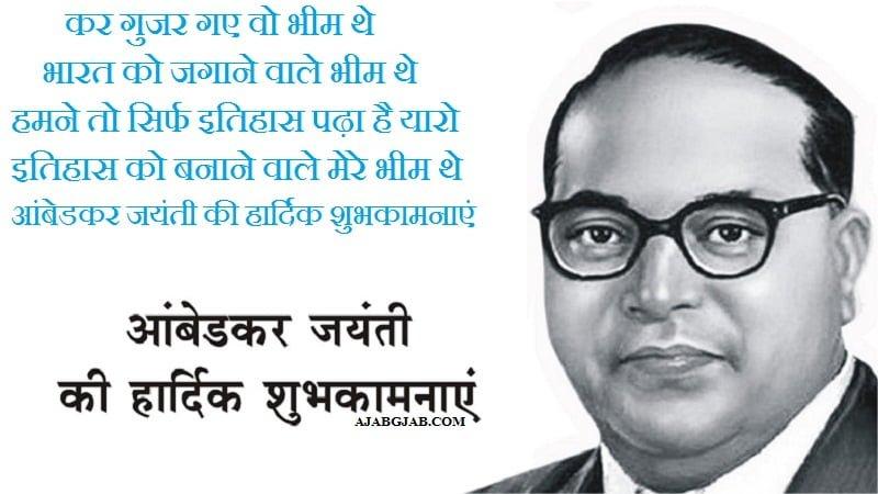 Ambedkar Jayanti Quotes In Hindi