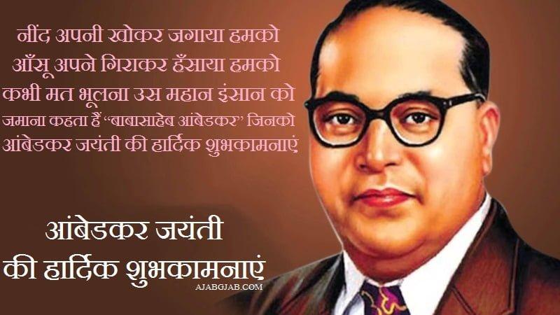 Ambedkar Jayanti SMS In Hindi