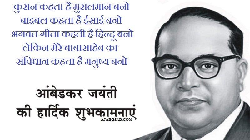 Ambedkar Jayanti Wishes In Hindi