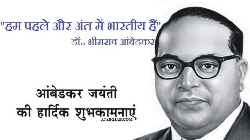 Ambedkar Jayanti Wishes In Hindi