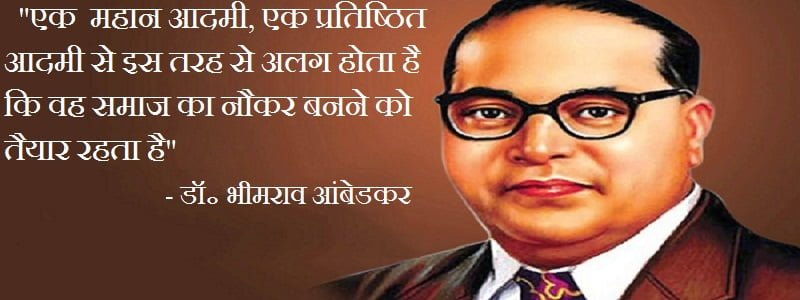 B.R. Ambedkar Hindi Picture Quotes