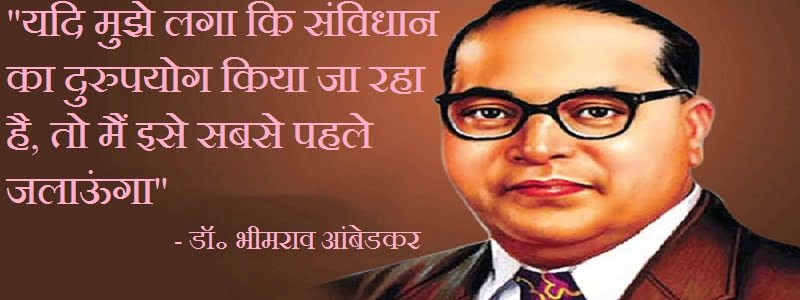 B.R. Ambedkar Picture Quotes in Hindi