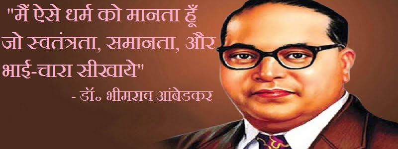 B.R. Ambedkar Picture SMS in Hindi