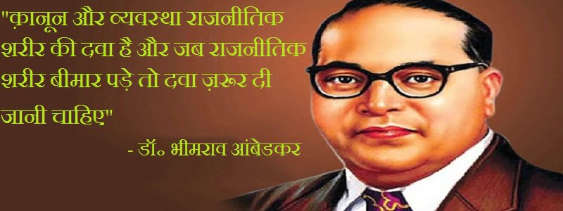 B.R. Ambedkar Picture Wishes in Hindi