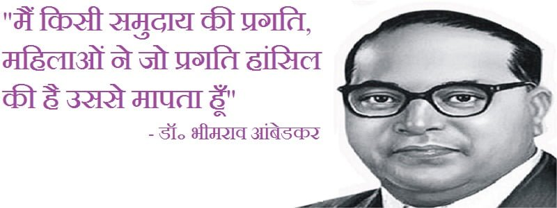 Baba Saheb Ambedkar Hindi Quotes In Images