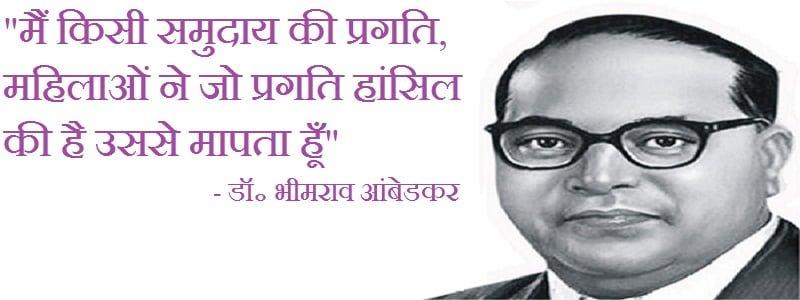 Baba Saheb Ambedkar Hindi Quotes In Images