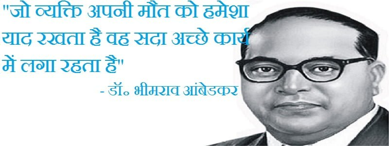 Baba Saheb Ambedkar Hindi Quotes In Picture