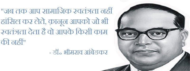Baba Saheb Ambedkar Images Quotes