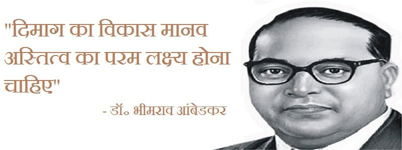 Baba Saheb Ambedkar Quotes In Images