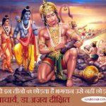 Bhagwan Ko Pyare Hai Aise Bhakt