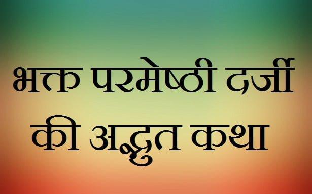 Bhakt Parmeshthi Darji Ki Katha