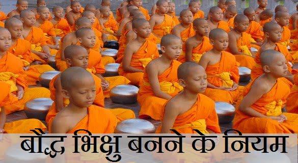 Bodh Bhikshu In Hindi