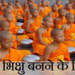 बौद्ध भिक्षु बनने के नियम