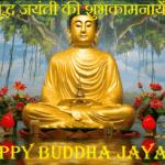 बुद्ध जयंती | Buddha Jayanti | बुद्ध पूर्णिमा | Buddha Paurnima |