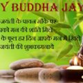 Buddha Jayanti Messages in Hindi