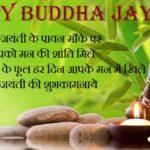 बुद्ध जयंती शुभकामना संदेश | Buddha Jayanti Messages Wishes in Hindi