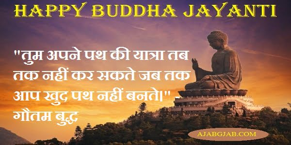 Buddha Jayanti Picture Quotes In Hindi