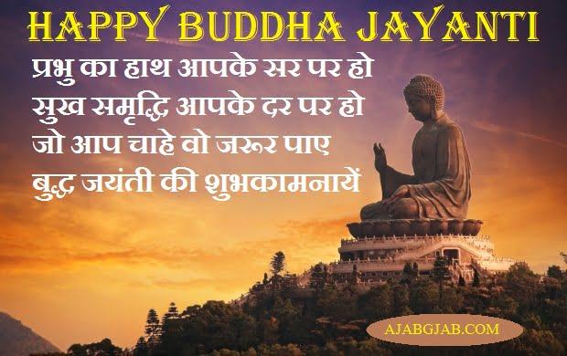 Buddha Jayanti Picture SMS In Hindi