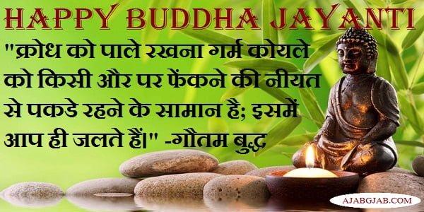 Buddha Jayanti Picture Slogans In Hindi