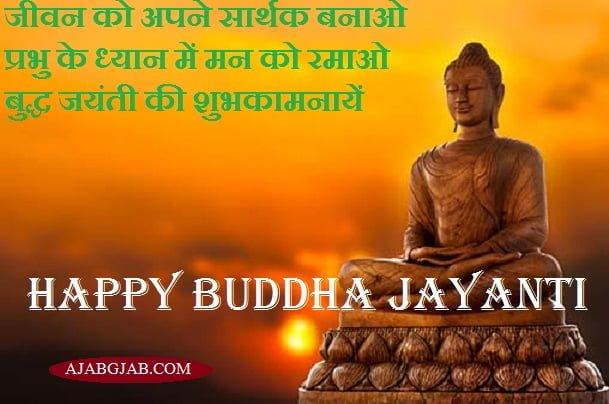 Buddha Jayanti Picture Wishes In Hindi